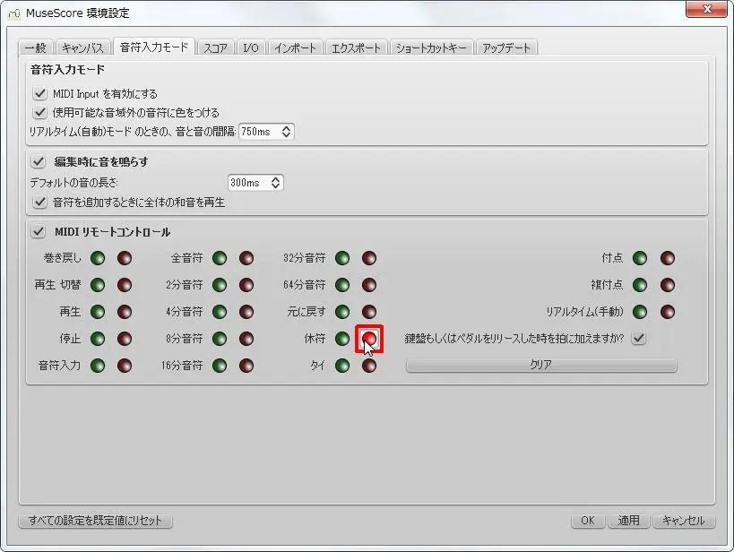 楽譜作成ソフト「MuseScore」環境設定[音符入力モード][休符記録]チェックボックスをオンにします。