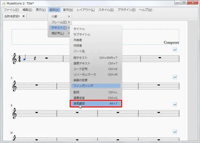 楽譜作成ソフト「MuseScore」[小節・フレーム][追加(A)Alt+A]の[テキスト(T)Alt+T]をポイントし、[速度標語Alt+T]をクリックします。