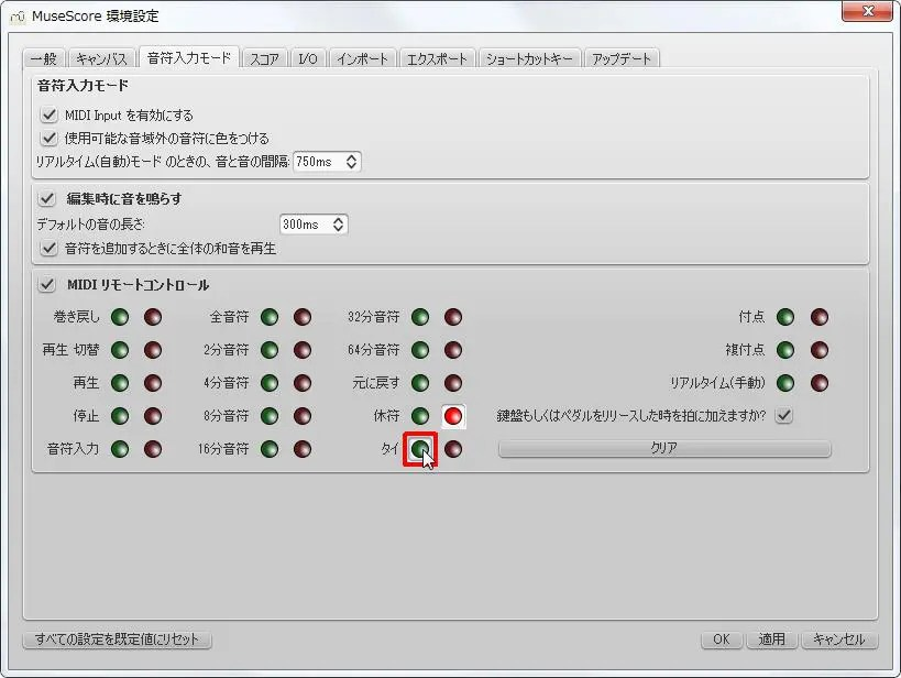 楽譜作成ソフト「MuseScore」環境設定[音符入力モード][タイ有効]チェックボックスをクリックします。