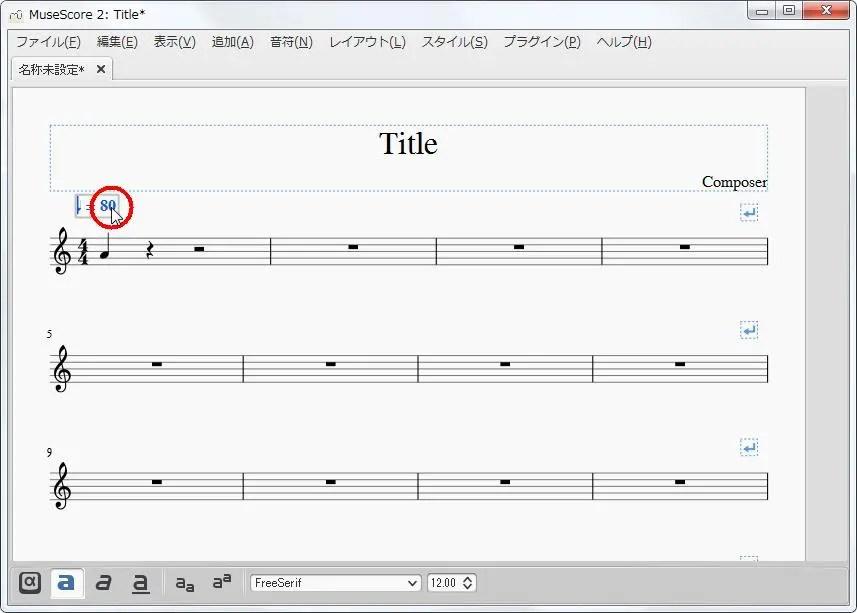 楽譜作成ソフト「MuseScore」[小節・フレーム][速度標語]を設定できます。
