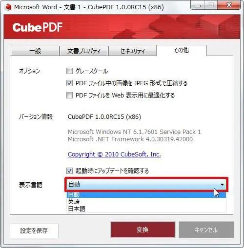 [表示言語]コンボボックスをクリックします。[自動][英語][日本語]から選択できます。