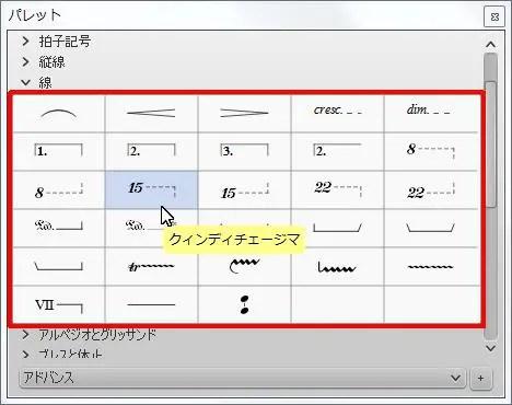 楽譜作成ソフト「MuseScore」[クィンディチェージマ]が選択されます。