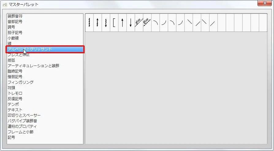 楽譜作成ソフト「MuseScore」[マスターパレット][アルペジオとグリッサンド]をクリックすると各記号が選択できます。