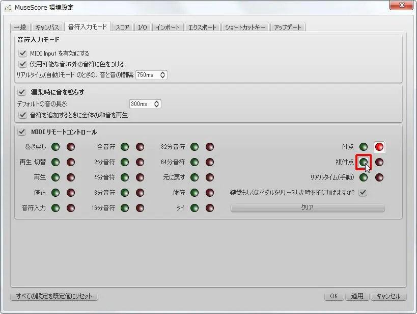楽譜作成ソフト「MuseScore」環境設定[音符入力モード][複付点有効]チェックボックスをクリックします。
