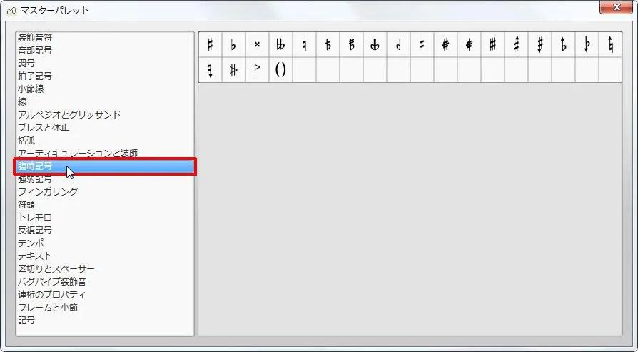 楽譜作成ソフト「MuseScore」[マスターパレット][臨時記号]をクリックすると各記号が選択できます。