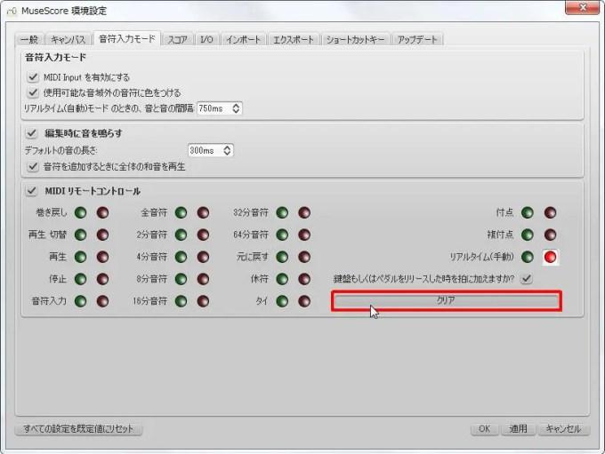 楽譜作成ソフト「MuseScore」環境設定[音符入力モード][クリアEnter]ボタンをクリックします。