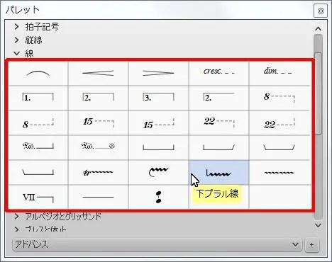 楽譜作成ソフト「MuseScore」[下プラル線]が選択されます。