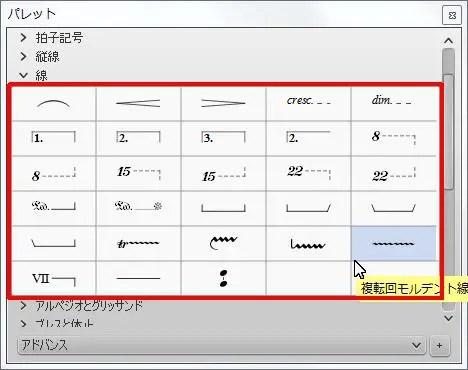 楽譜作成ソフト「MuseScore」[複回転モルデント線]が選択されます。