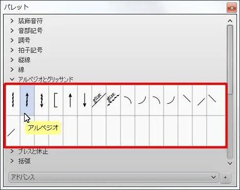 楽譜作成ソフト「MuseScore」[アルペジオ]が選択されます。