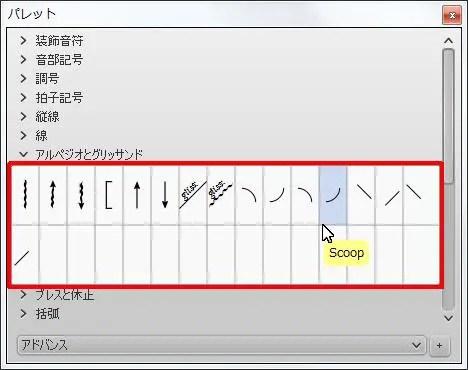 楽譜作成ソフト「MuseScore」[Scoop]が選択されます。