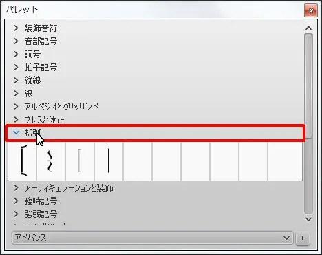 楽譜作成ソフト「MuseScore」[括弧] チェック ボックスをオンにします。
