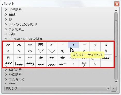楽譜作成ソフト「MuseScore」[スタッカーティッシモ]が選択されます。