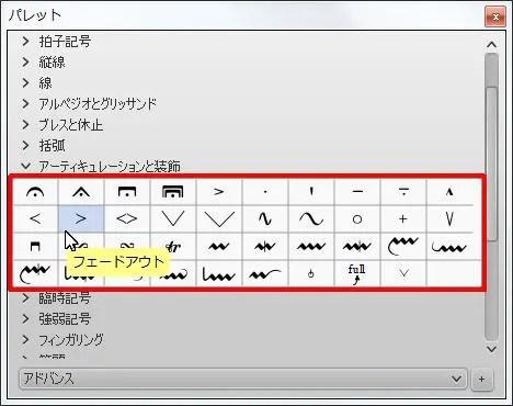 楽譜作成ソフト「MuseScore」[フェードアウト]が選択されます。