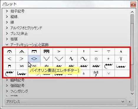 楽譜作成ソフト「MuseScore」[バイオリン奏法(エレキギター)]が選択されます。