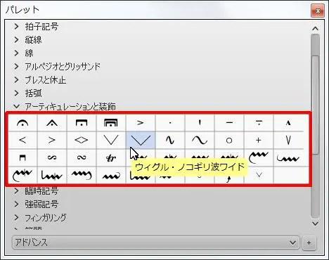 楽譜作成ソフト「MuseScore」[ウィグル・ノコギリ波ワイド]が選択されます。