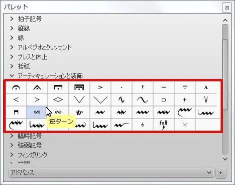 楽譜作成ソフト「MuseScore」[逆ターン]が選択されます。