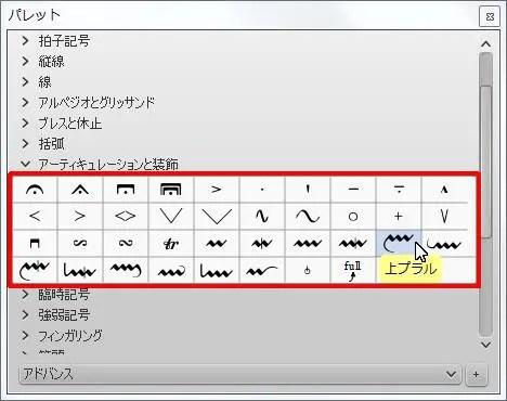 楽譜作成ソフト「MuseScore」[上プラル]が選択されます。