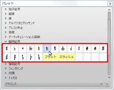 楽譜作成ソフト「MuseScore」[フラット スラッシュ]が選択されます。