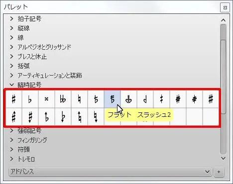 楽譜作成ソフト「MuseScore」[フラット スラッシュ2]が選択されます。