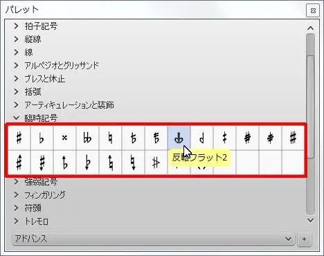 楽譜作成ソフト「MuseScore」[反転フラット2]が選択されます。