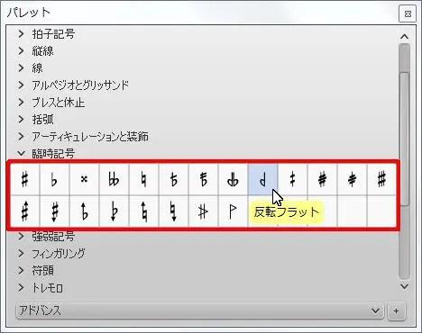 楽譜作成ソフト「MuseScore」[反転フラット]が選択されます。