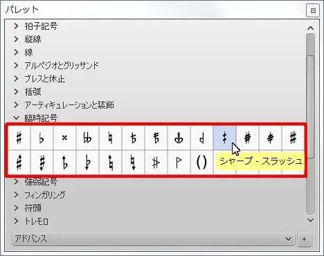 楽譜作成ソフト「MuseScore」[シャープ・スラッシュ]が選択されます。