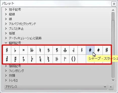楽譜作成ソフト「MuseScore」[シャープ・スラッシュ2]が選択されます。