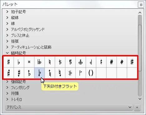 楽譜作成ソフト「MuseScore」[下矢印付きフラット]が選択されます。