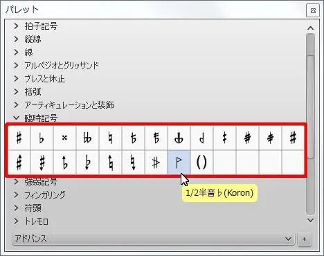 楽譜作成ソフト「MuseScore」[1/2半音♭(Koron)]が選択されます。