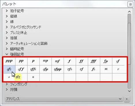 楽譜作成ソフト「MuseScore」[sfz]が選択されます。