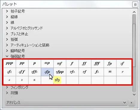 楽譜作成ソフト「MuseScore」[sfp]が選択されます。