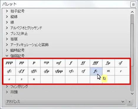 楽譜作成ソフト「MuseScore」[fz]が選択されます。