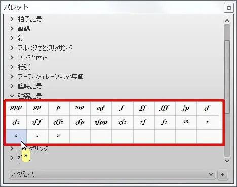 楽譜作成ソフト「MuseScore」[s]が選択されます。