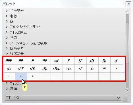 楽譜作成ソフト「MuseScore」[z]が選択されます。