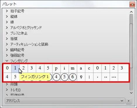 楽譜作成ソフト「MuseScore」[フィンガリング 1]が選択されます。