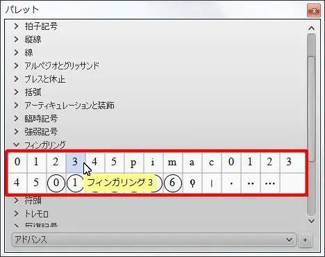 楽譜作成ソフト「MuseScore」[フィンガリング 3]が選択されます。