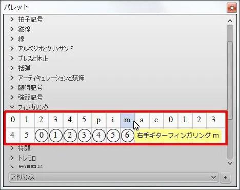 楽譜作成ソフト「MuseScore」[右手ギターフィンガリング m]が選択されます。