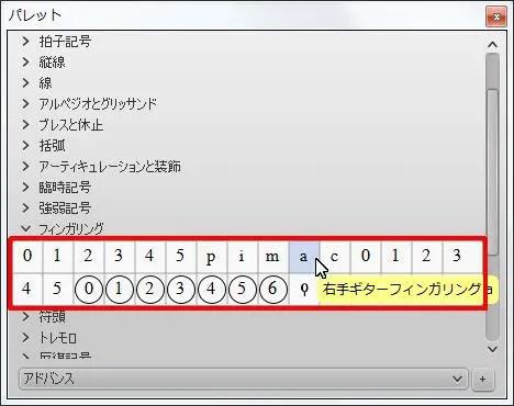 楽譜作成ソフト「MuseScore」[右手ギターフィンガリング a]が選択されます。