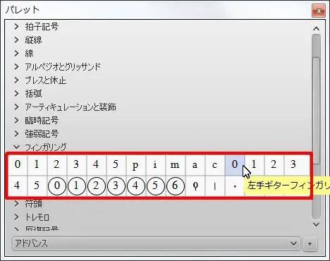 楽譜作成ソフト「MuseScore」[左手ギターフィンガリング 0]が選択されます。