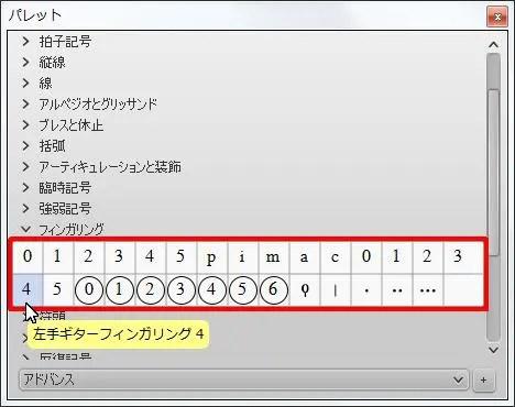 楽譜作成ソフト「MuseScore」[左手ギターフィンガリング 4]が選択されます。