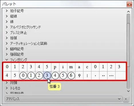 楽譜作成ソフト「MuseScore」[弦番 3]が選択されます。