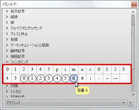 楽譜作成ソフト「MuseScore」[弦番 6]が選択されます。