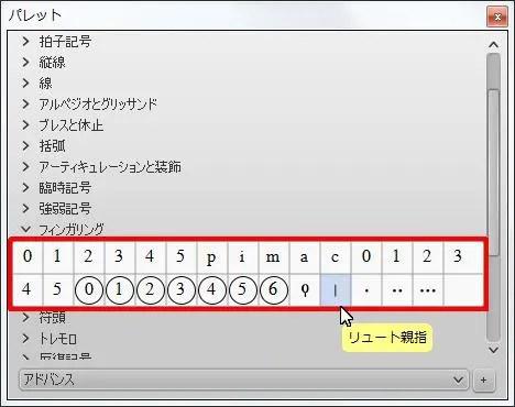 楽譜作成ソフト「MuseScore」[リュート親指]が選択されます。