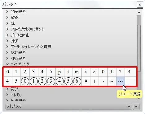 楽譜作成ソフト「MuseScore」[リュート薬指]が選択されます。