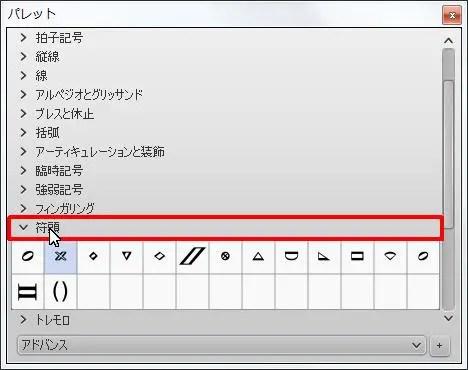 楽譜作成ソフト「MuseScore」[符頭] チェック ボックスをオンにします。