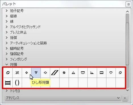 楽譜作成ソフト「MuseScore」[ひし形符頭]が選択されます。