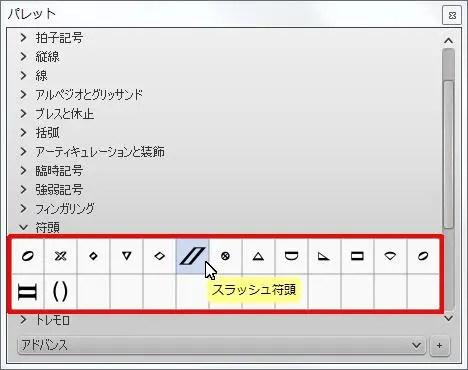 楽譜作成ソフト「MuseScore」[スラッシュ符頭]が選択されます。