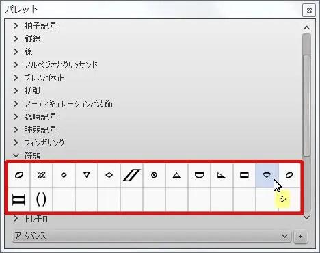 楽譜作成ソフト「MuseScore」[シ]が選択されます。
