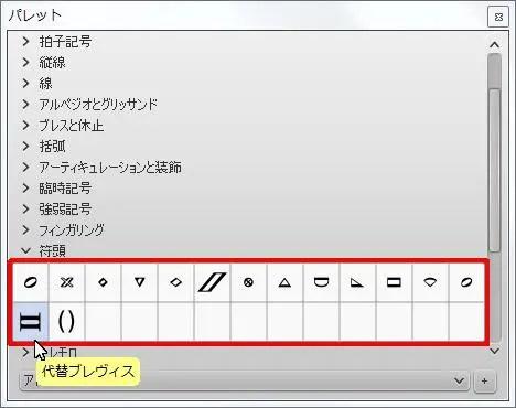 楽譜作成ソフト「MuseScore」[代替ブレヴィス]が選択されます。