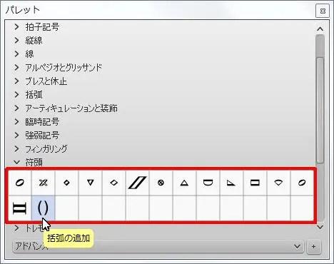 楽譜作成ソフト「MuseScore」[括弧の追加]が選択されます。
